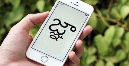 Recupero dati carattere indiano Apple